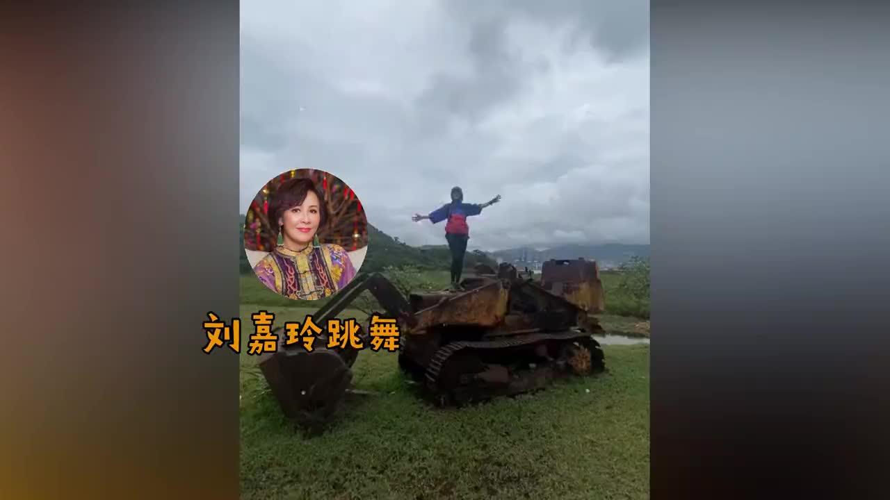 54岁刘嘉玲废旧挖掘机上热舞,调皮搞怪如小姑娘,纤瘦身材抢镜