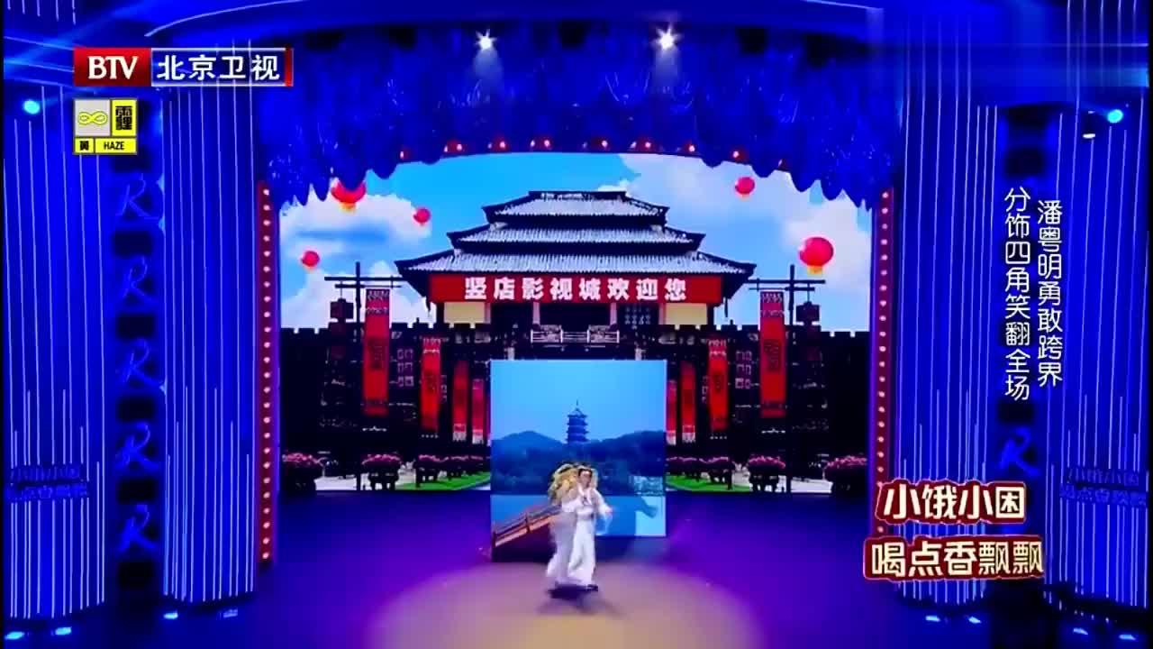 跨界喜剧王:潘粤明勇敢跨界,恶搞白娘子