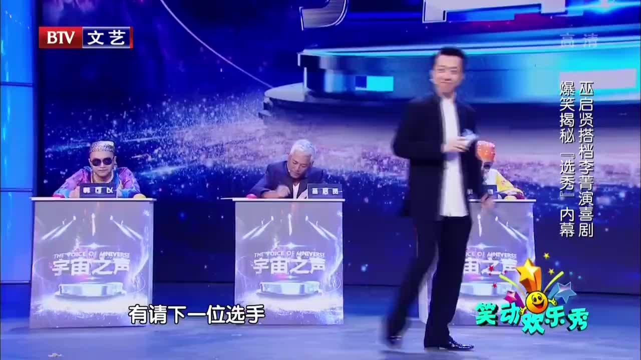 """巫启贤化身评委老师,搭档李菁演喜剧,爆笑揭秘""""选秀""""内幕"""