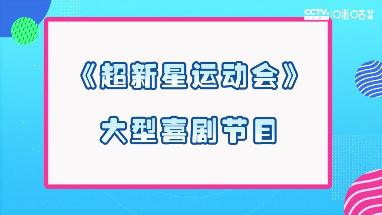 《超新星运动会》夏之光翟潇闻赵让跳高,上演大型喜剧节目