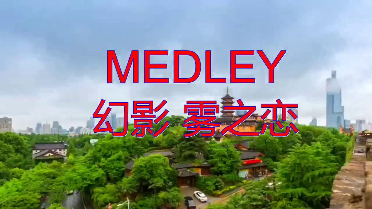 好歌分享,《MEDLEY 幻影 雾之恋》,节奏轻快,无比动情