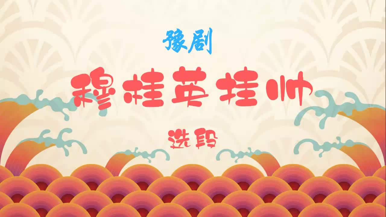 豫剧《穆桂英挂帅》选段,老艺术家精彩演绎,清晨问安舍太君