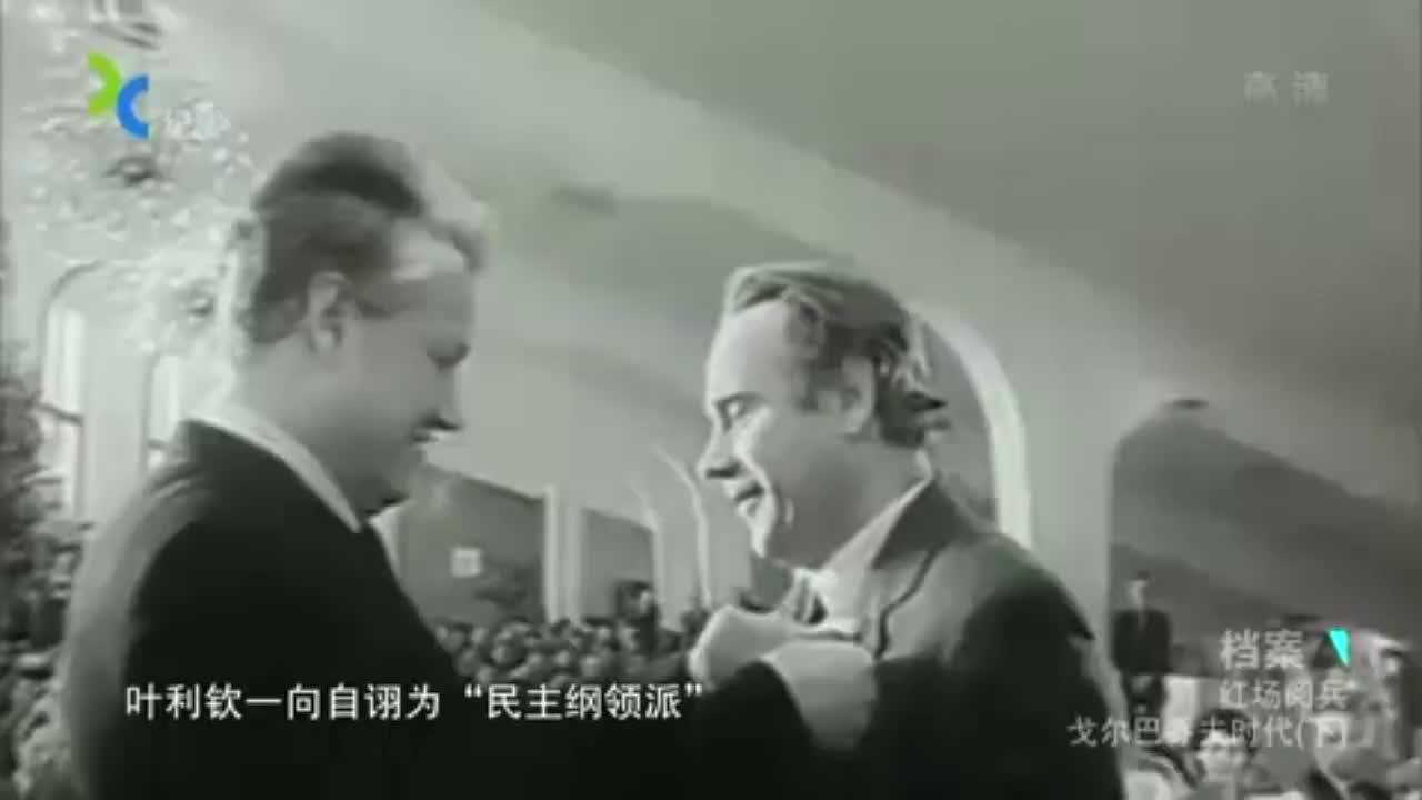 1990年,他出任俄罗斯联邦首任总统,并成为戈尔巴乔夫最大的对手