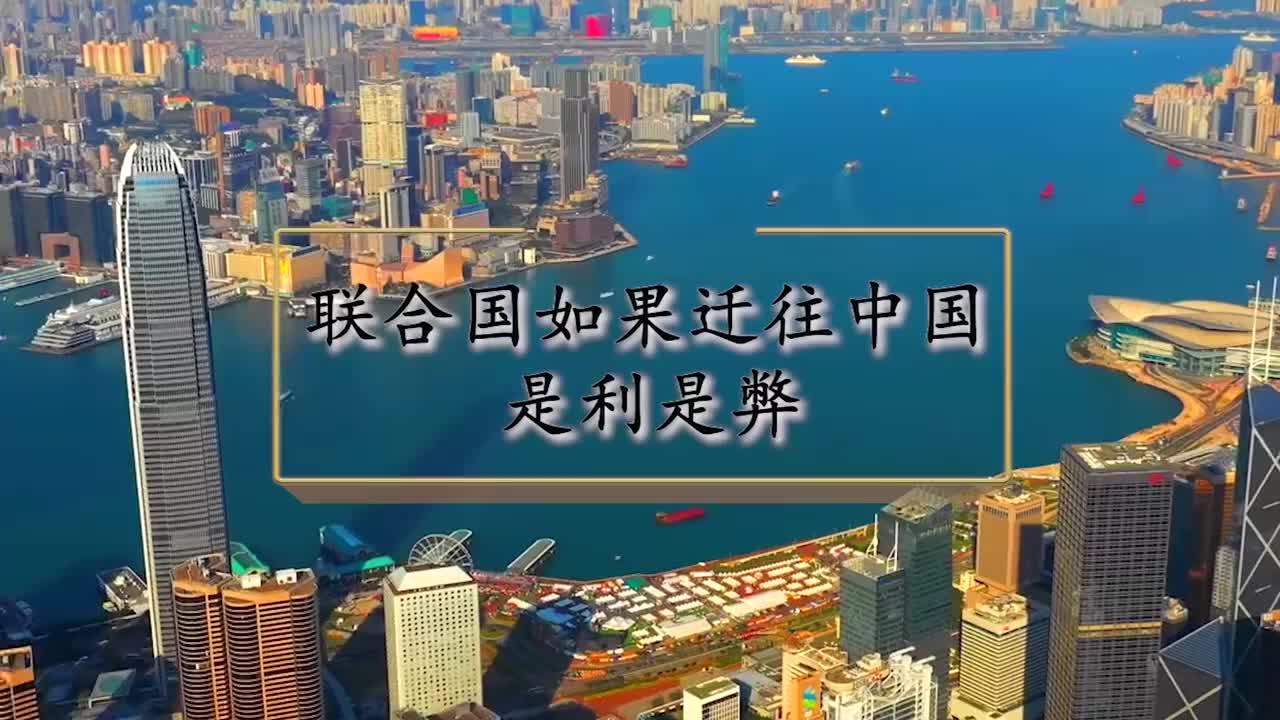 联合国如果迁往中国,到底是利是弊?那么哪个城市最合适