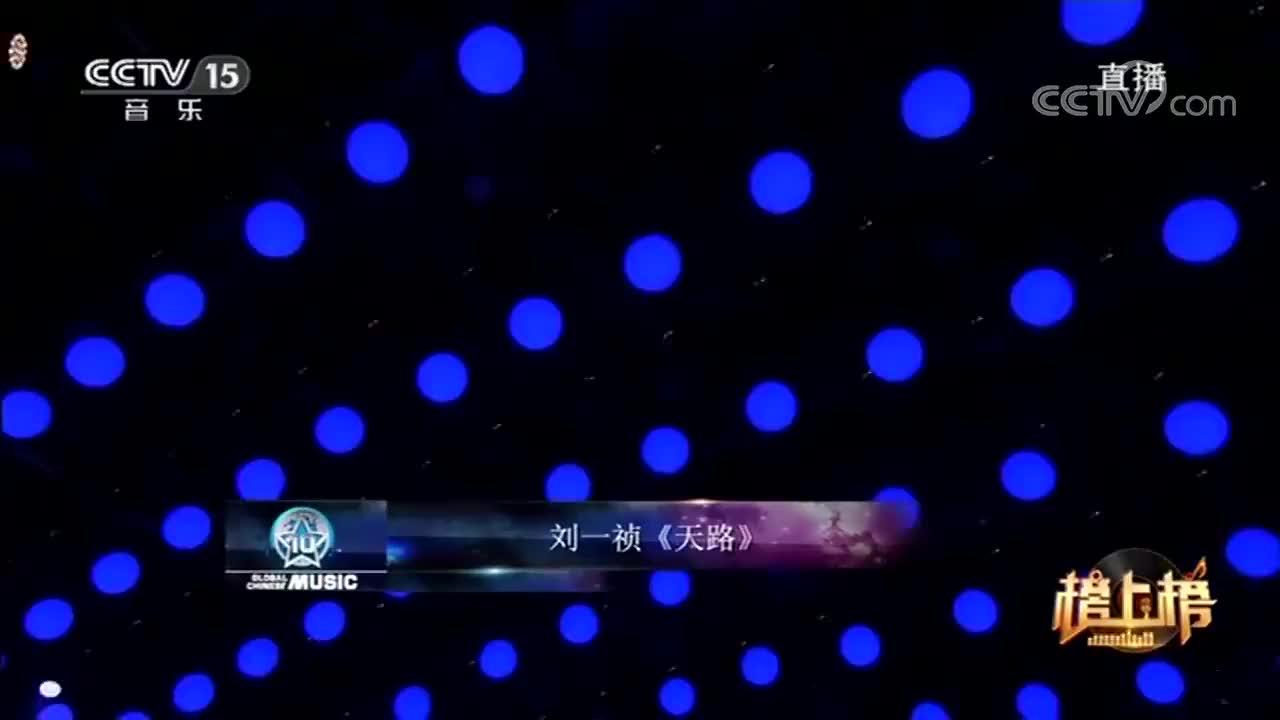 刘一祯忘情演唱《天路》,天籁之音,被惊艳了,原唱都不得不服!