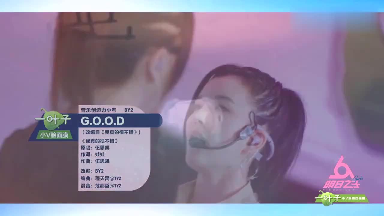 """By2""""GOOD""""搭上BTS,满屏的颜值暴击,闪到睁不开眼"""