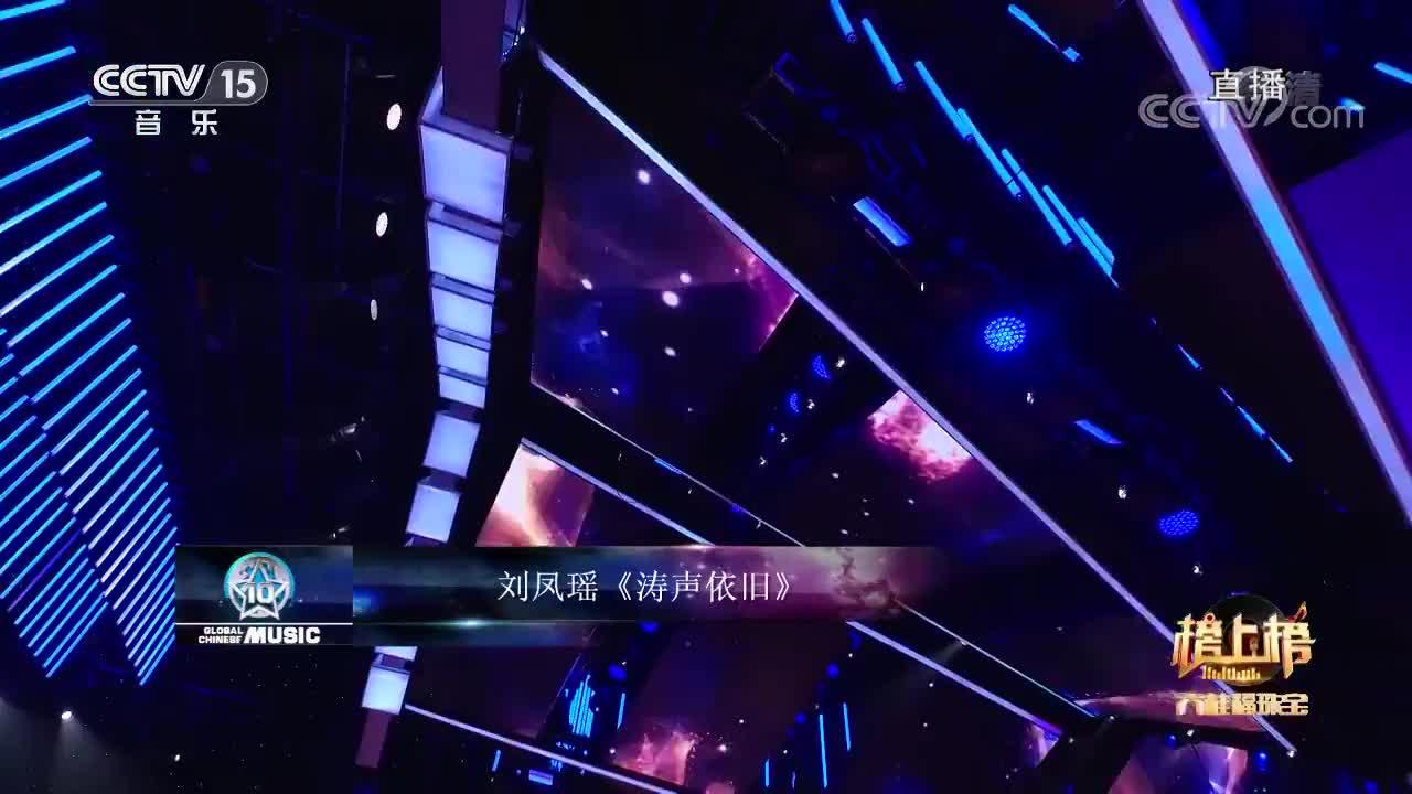 刘凤瑶演唱《涛声依旧》,满满的回忆,唱功不输原唱毛宁!