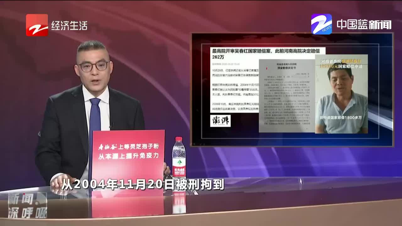 16年牢狱之灾该赔多少 最高院开审吴春红国家赔偿案