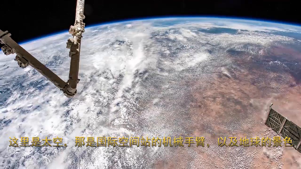 这里是太空,那是国际空间站的机械手臂,以及地球的景色