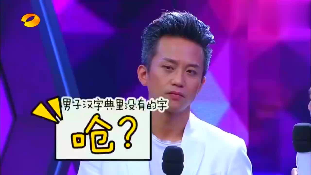 明星夫妇现场连线,邓超吹牛被抓秒怂,王祖蓝李亚男公开秀恩爱
