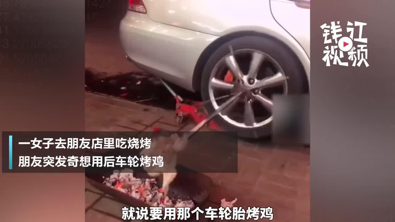 广东一男子突发奇想借助车轮烤鸡网友这油耗可以买两三个外卖