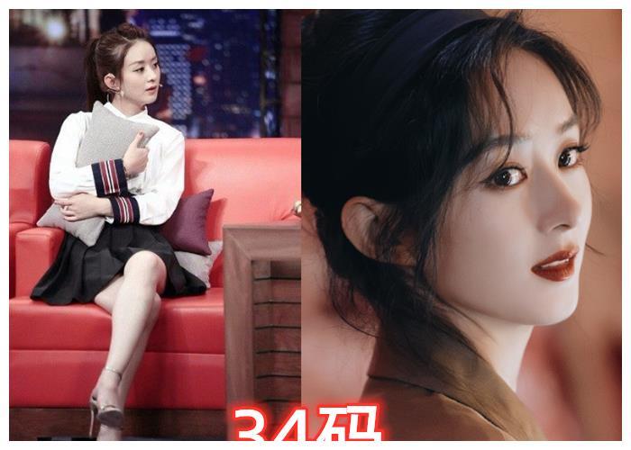 娱乐圈里面的最小鞋码,热巴穿37,赵丽颖不是最小,她的还没手大