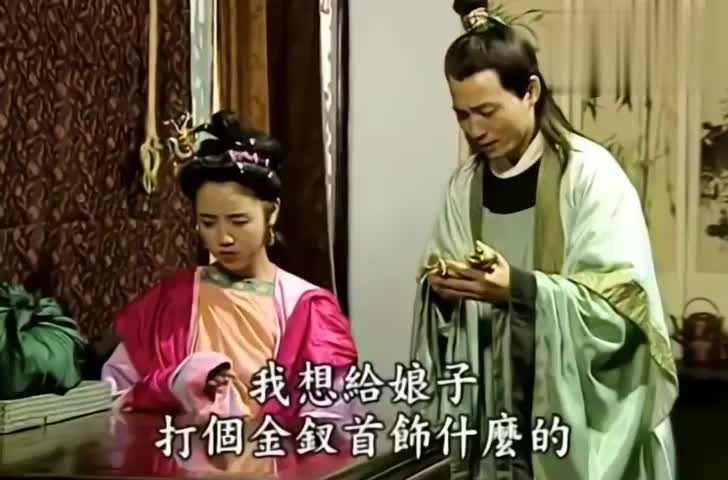 济公游记:女子怕金麒麟会惹来大麻烦,不料刚出门就被官差抓走!