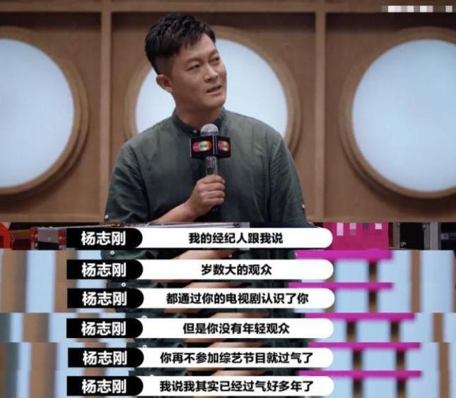 杨志刚演技翻车,郭敬明直言不喜欢,尔冬升则指他是关系户