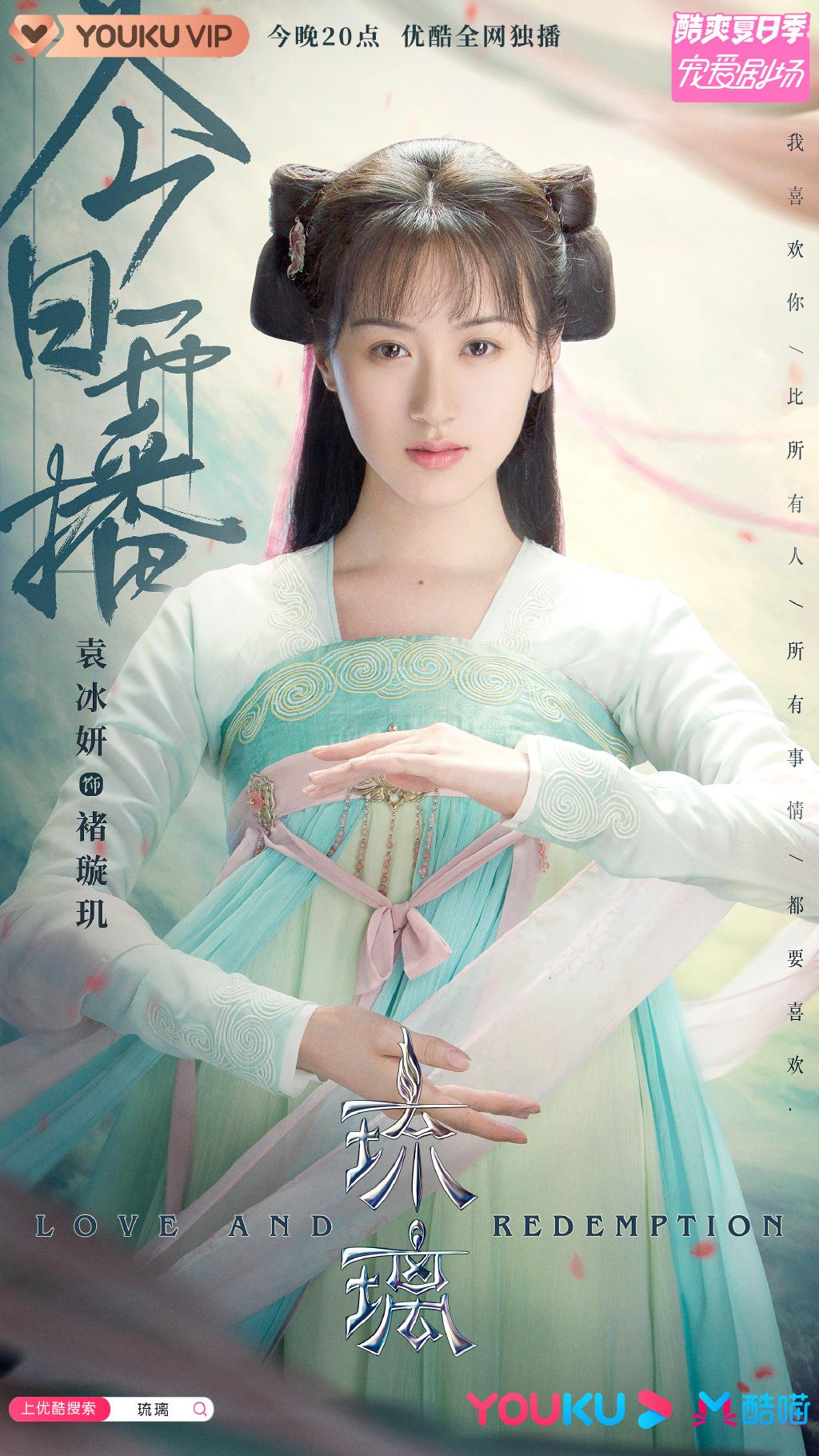 袁冰妍、成毅、刘学义、张予曦等主演的琉璃美人煞今日开播