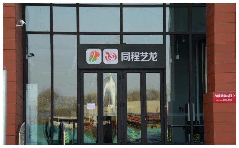 同程艺龙宣布最新架构调整:成立酒旅事业群,发力目的地场景