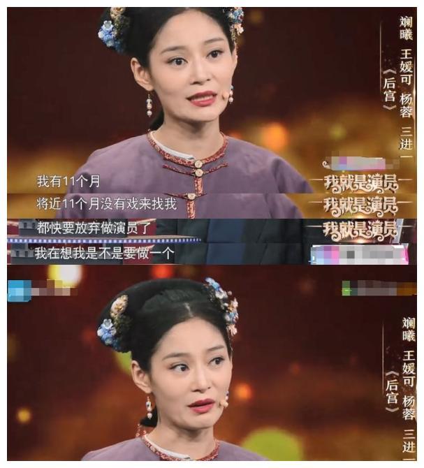 """""""相比年轻,影视圈更需要优秀演员"""",王媛可引发的话题太真实了"""