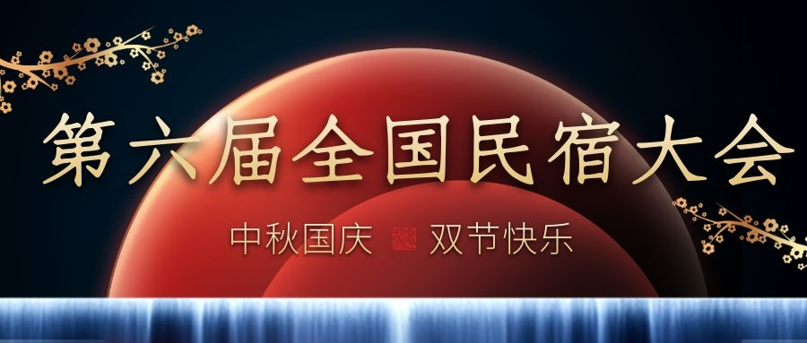 亚博体彩平台:民宿焦点|第六届全国民宿大会即将在山西省大同市灵丘县召开