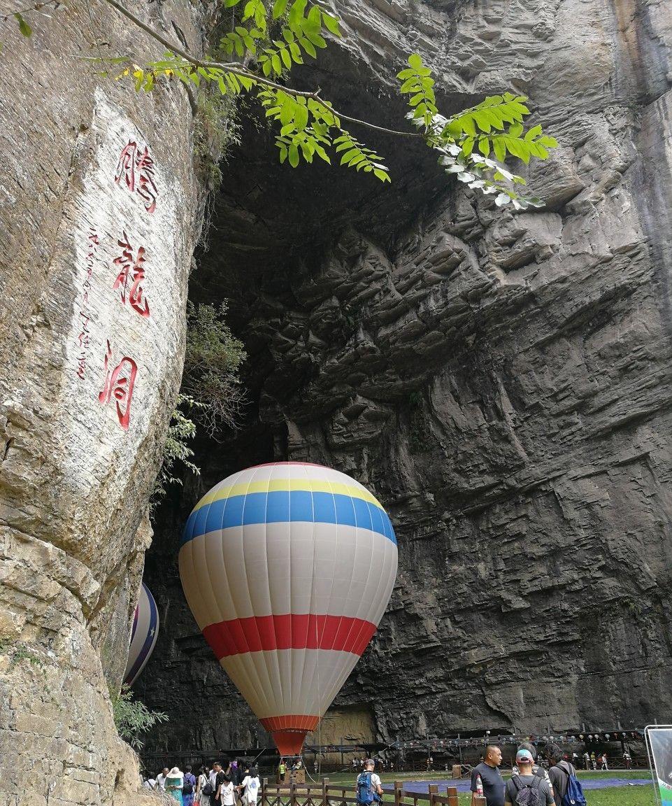 腾龙洞属中国目前最大的溶洞,世界特级洞穴之一