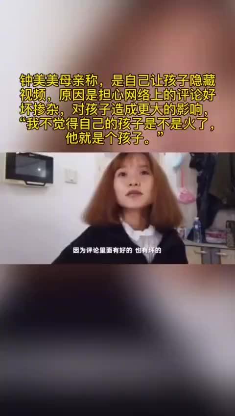 钟美美母亲发声:视频是我让隐藏的怕网络上不良评论影响他!