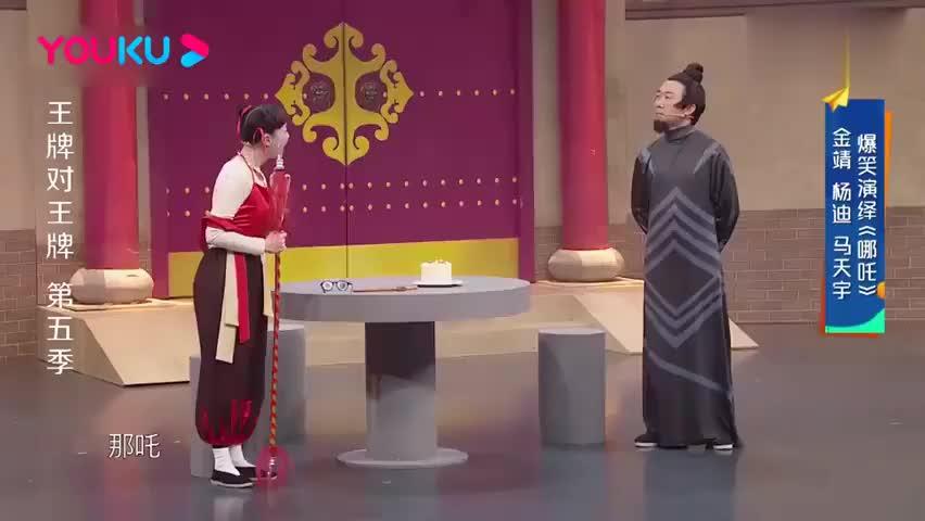 王牌:史上最帅敖丙:马天宇,演哪吒的金婧都沦陷了!