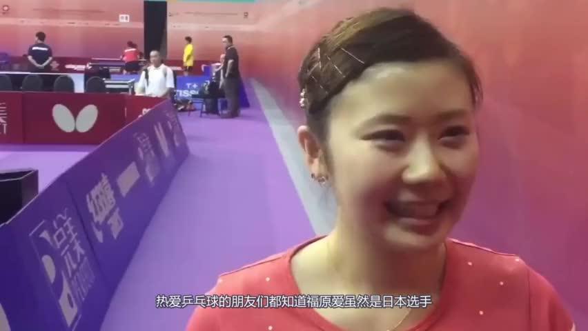 张怡宁解说福原爱的比赛,直接嘲讽整个日本乒球队,一点不留情面