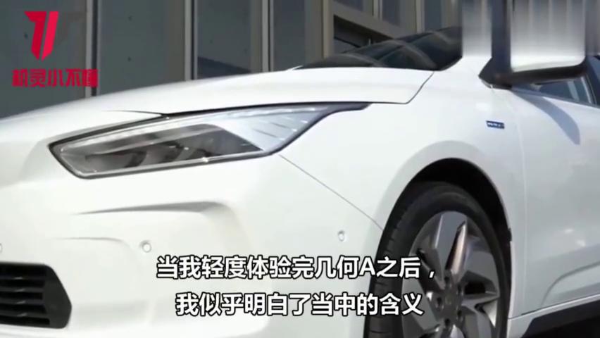 吉利对标特斯拉Model3,GE11正式命名几何A,车内很温馨