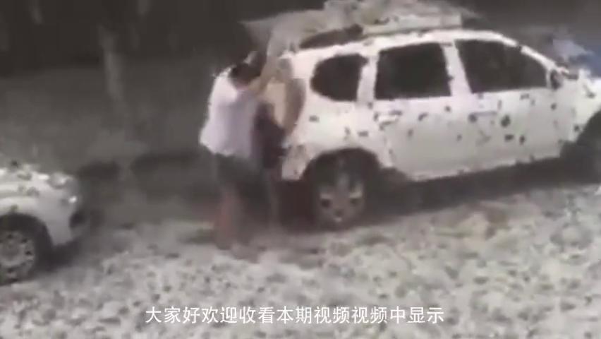 下冰雹了,老公:就算把我砸一身窟窿,就不能砸我的车!