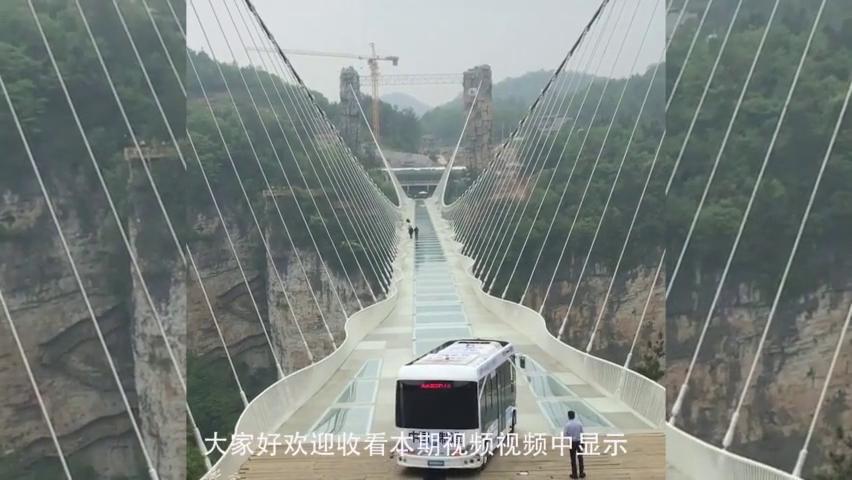 中国制造的无人驾驶汽车挑战玻璃桥!