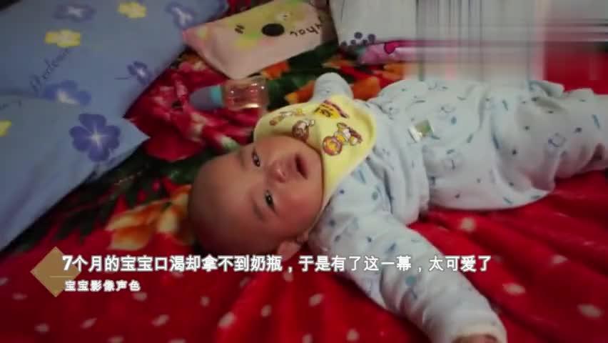 7个月的宝宝口渴却拿不到奶瓶,于是有了这一幕,太可爱了