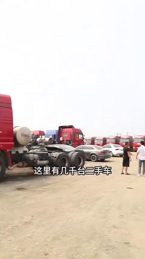 高安、元氏、梁山、绥中…你想了解哪里的二手车?卡车卡车司机