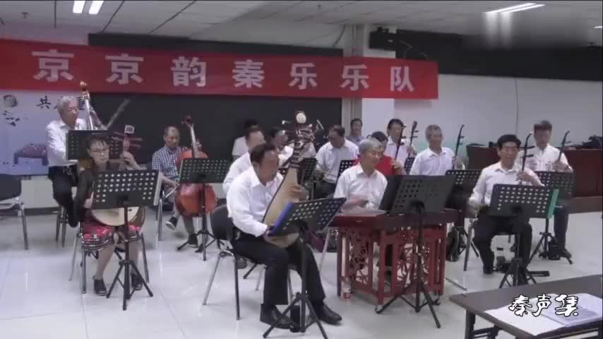 秦腔音乐演奏之五:北京京韵秦乐队演出  陈百甫大师指挥