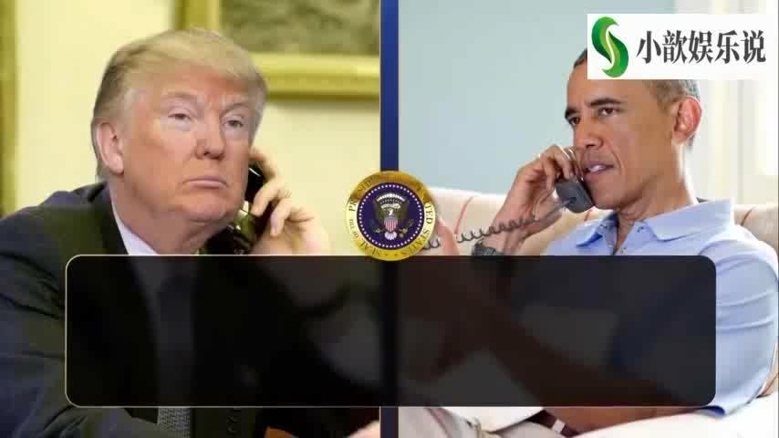 特朗普打电话与奥巴马聊天,简直是电影喜剧对话