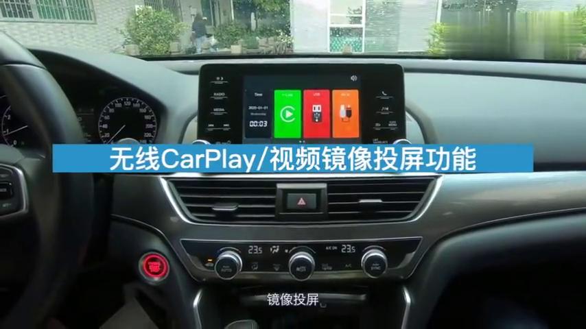 十代雅阁安装模块无线CarPlay丨AndroidAUTO丨视频镜像投屏