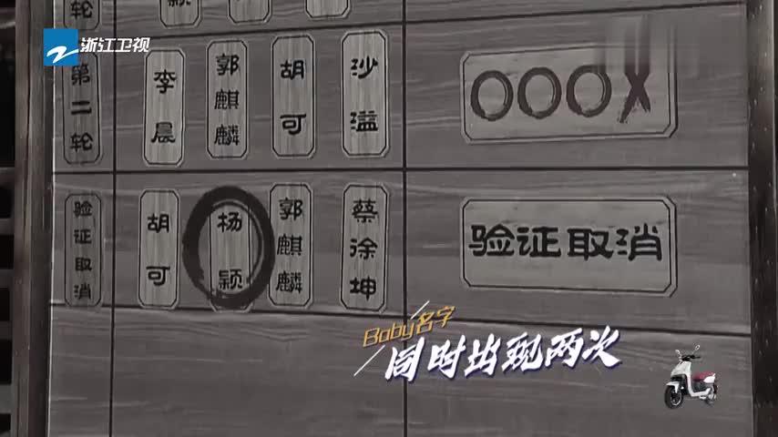 蔡徐坤的推断,杨颖是间谍,李晨是好人,最终的验证!