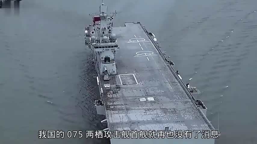 两栖攻击舰首舰再现身!外观有新变化,全新舰体涂装上色到位