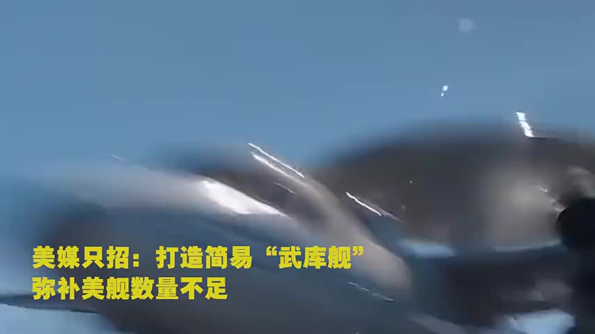 美媒支招打造简易武库舰 弥补美舰数量不足