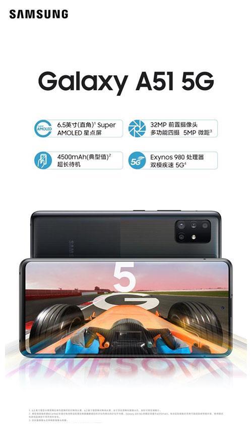三星Galaxy A51 5G今日首销 :Exynos980+多功能四摄