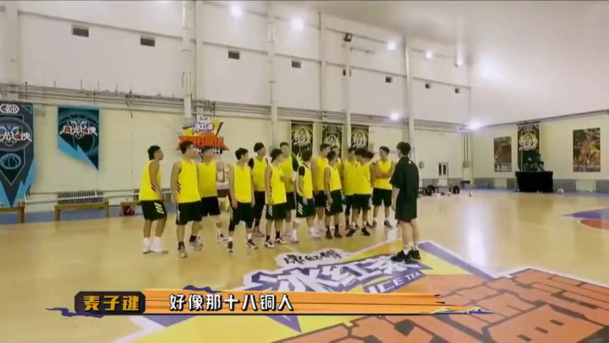 我要打篮球:魔性又可爱,李易峰带领烽骑士队员跳起梳头舞