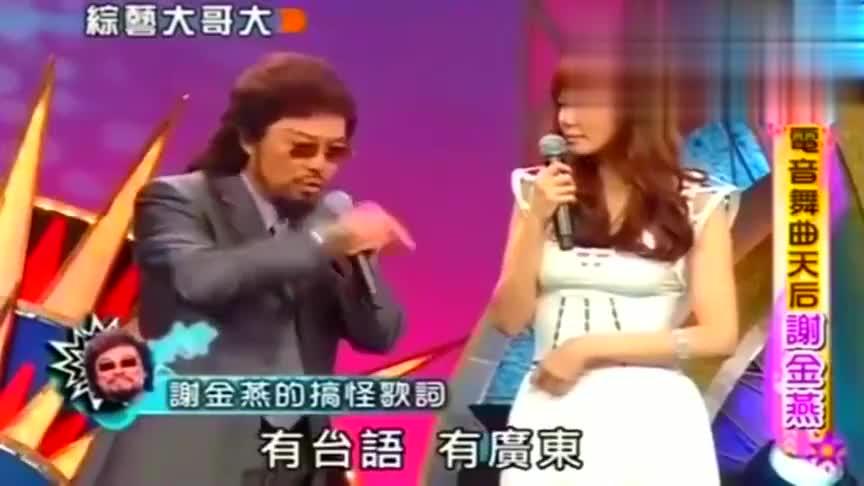 综艺大哥大:谢金燕在张菲的舞台上大秀舞蹈