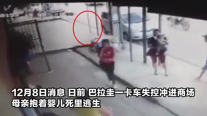 生死瞬间!监拍:巴拉圭一卡车失控直冲人群 母亲抱婴儿车前逃生