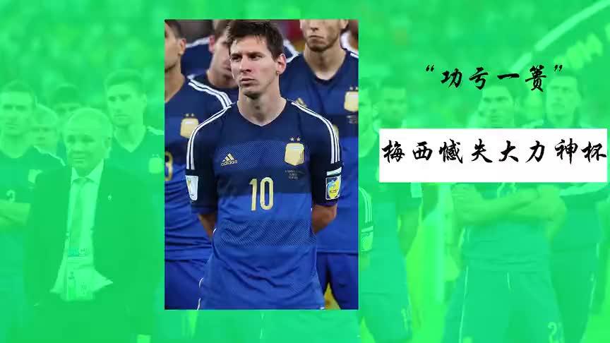 经典丨近在咫尺却功亏一篑 痛失世界杯的梅西能否上演最后之舞?