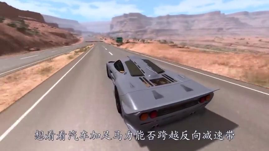 原木浮力能代替桥梁吗?汽车加足马力冲刺,3D模拟太刺激!
