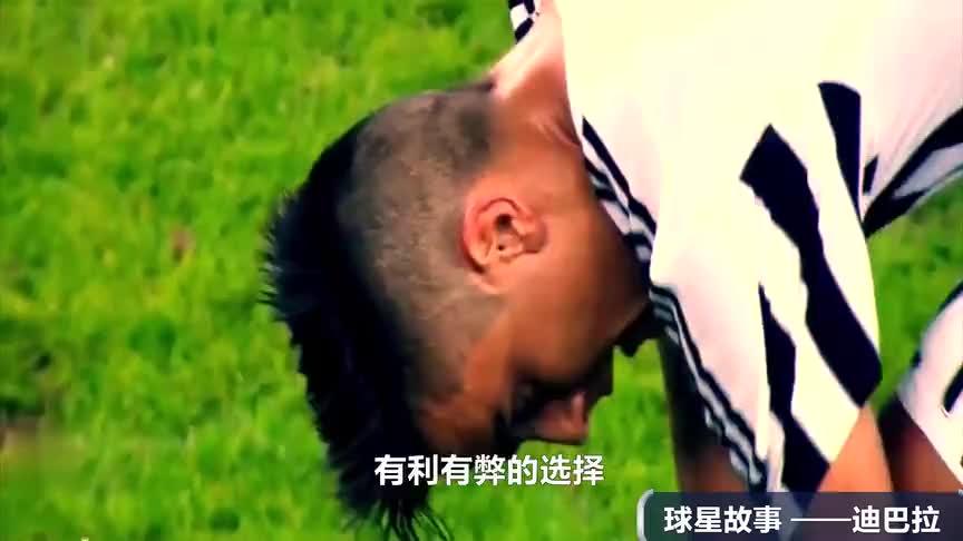 在巨星身边踢球难免会被埋没 迪巴拉却表示:是金子总会发光