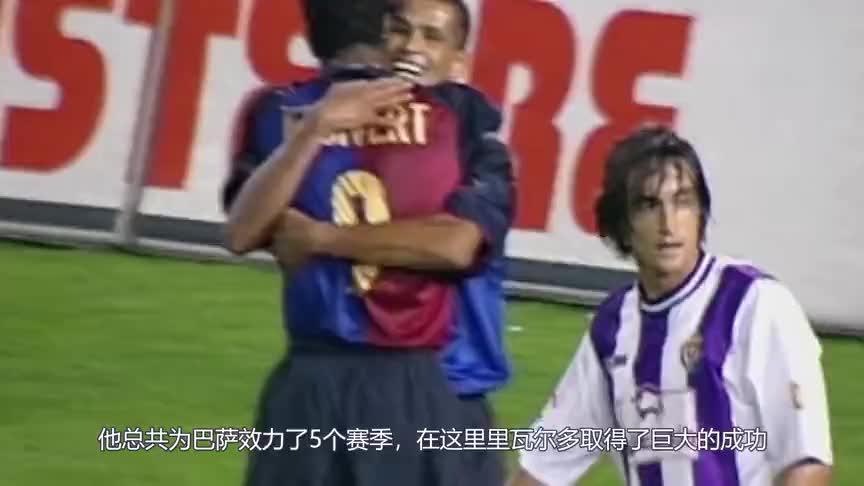 巴萨传奇10号丨巴西妖刀里瓦尔多 力压小贝齐祖当选世界足球先生
