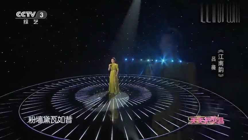 吕薇演唱《江南韵》歌声唯美,醉人心扉!