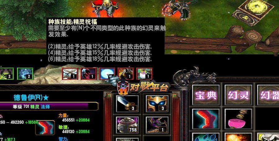 魔灵攻略 职业组合 魔兽WAR3 浩方平台 精灵篇