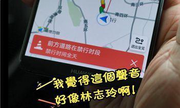 智行大陆丨从林志玲到郭德纲台湾小伙带你体验智能语音