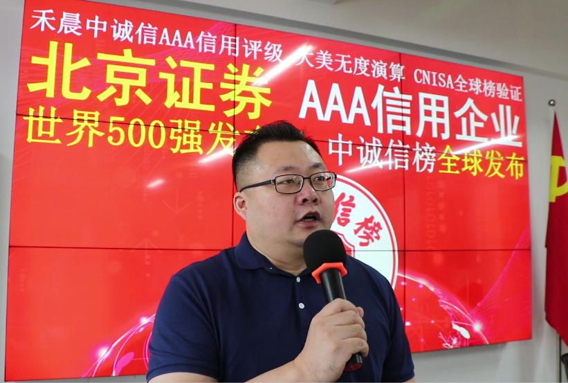 """北京证券:浙江禾晨中诚信信用评级AAA""""世界500强""""发布者2020"""