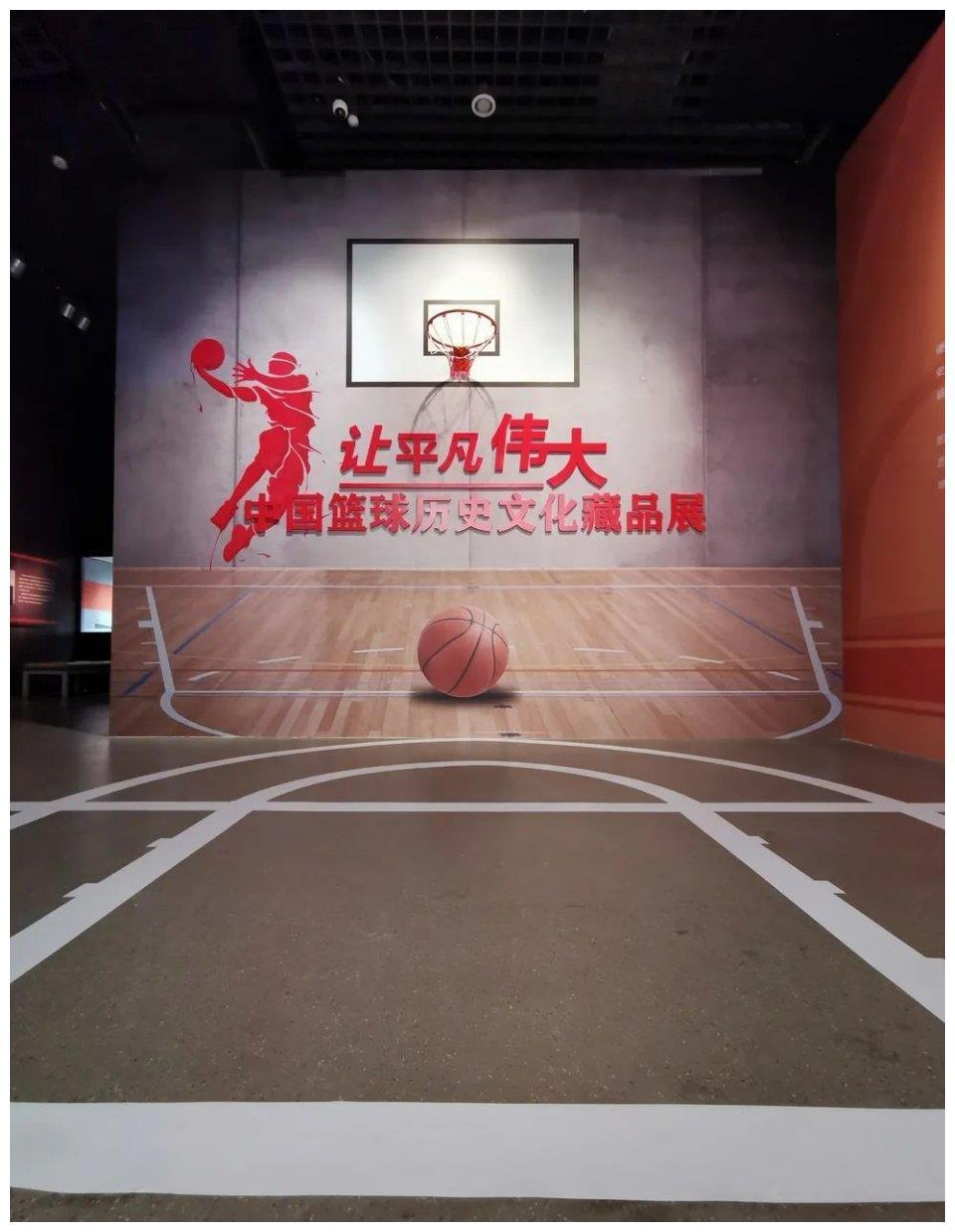天博新展 | 中国篮球历史文化藏品展